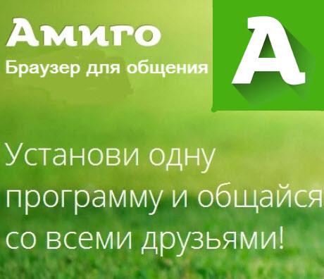 Скачать Амиго