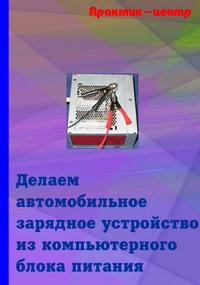 зарядка из компьютерного БП