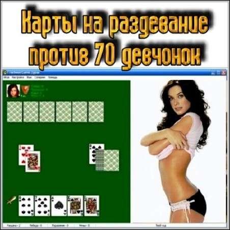 Игры На Раздевание  Эротические секс игры для взрослых онлайн