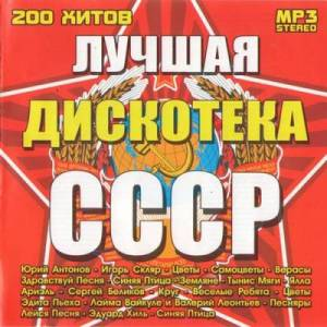 Советские песни лучшие