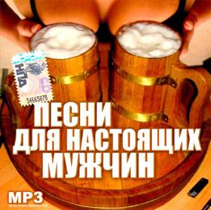 Песни для юбилея мужчины