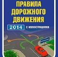 Книга ПДД 2014 скачать