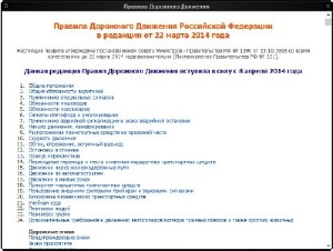 Пдд казахстан 2018 экзамен билеты как в гаи