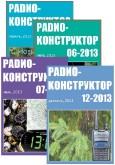 Радиоконструктор №1-12 2013