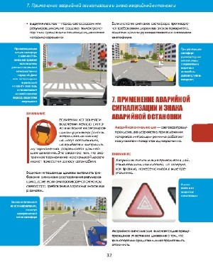 Скачать правила дорожного движения украины 2016