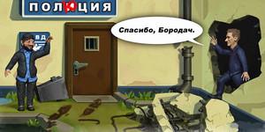 Отзывы Бородач
