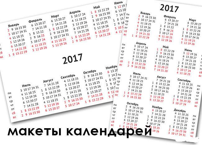 Лунный календарь январь минск