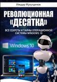 Описание Windows 00