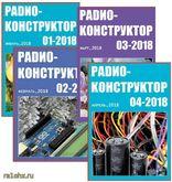 Радиоконструктор №1, 2, 3, 4 2018