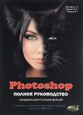 Инструкция соответственно фотошопу