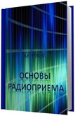 Книга Основы радиоприема Фалько