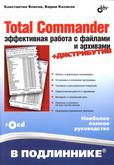 Total Commander. Эффективная работа с файлами и архивами