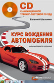 Книга соответственно вождению автомобиля