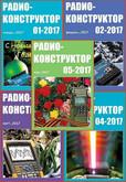 Журнал Радиоконструктор №1-5 0017