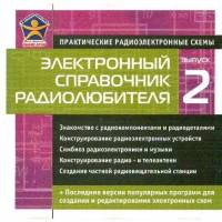 Электронный справочник радиолюбителя Выпуск 2