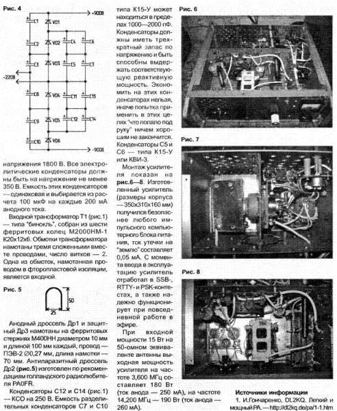 Транзисторный биполярнополевой УМЗЧ класса А 20  300 Вт