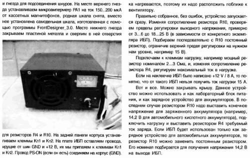 Блоки питания радиолюбителя схемы