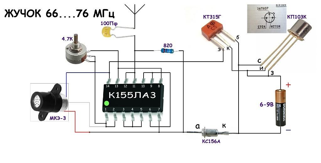 Радиожучок на микросхеме схема