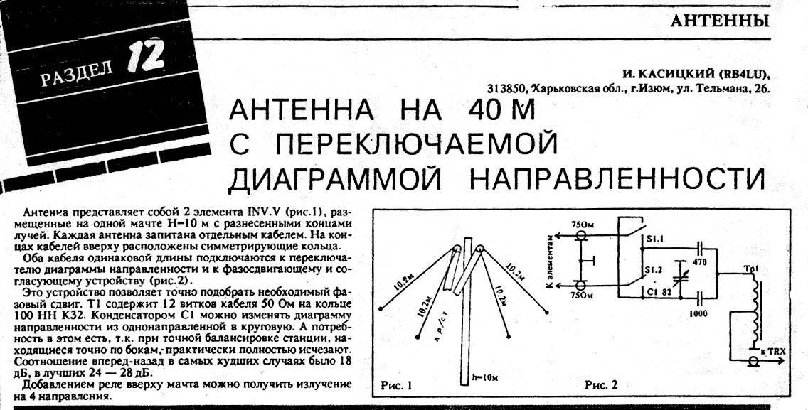 Вертикальная антенна на диапазоны 40 20 и 15 метров