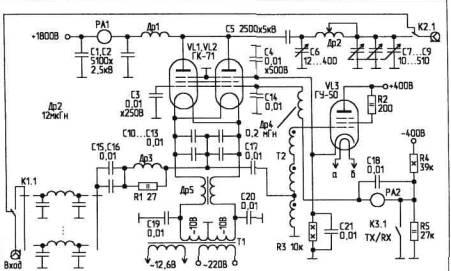 Усилитель мощности КВ НА 3-х лампах ГК-71
