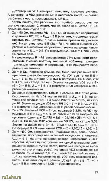 Описание измерителя КСВ